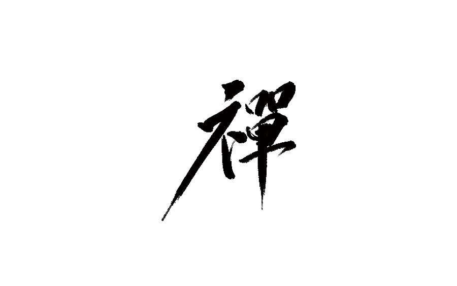 22P Chinese traditional calligraphy brush calligraphy font style appreciation #.1647