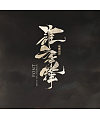 10P Chinese traditional calligraphy brush calligraphy font style appreciation #.1648