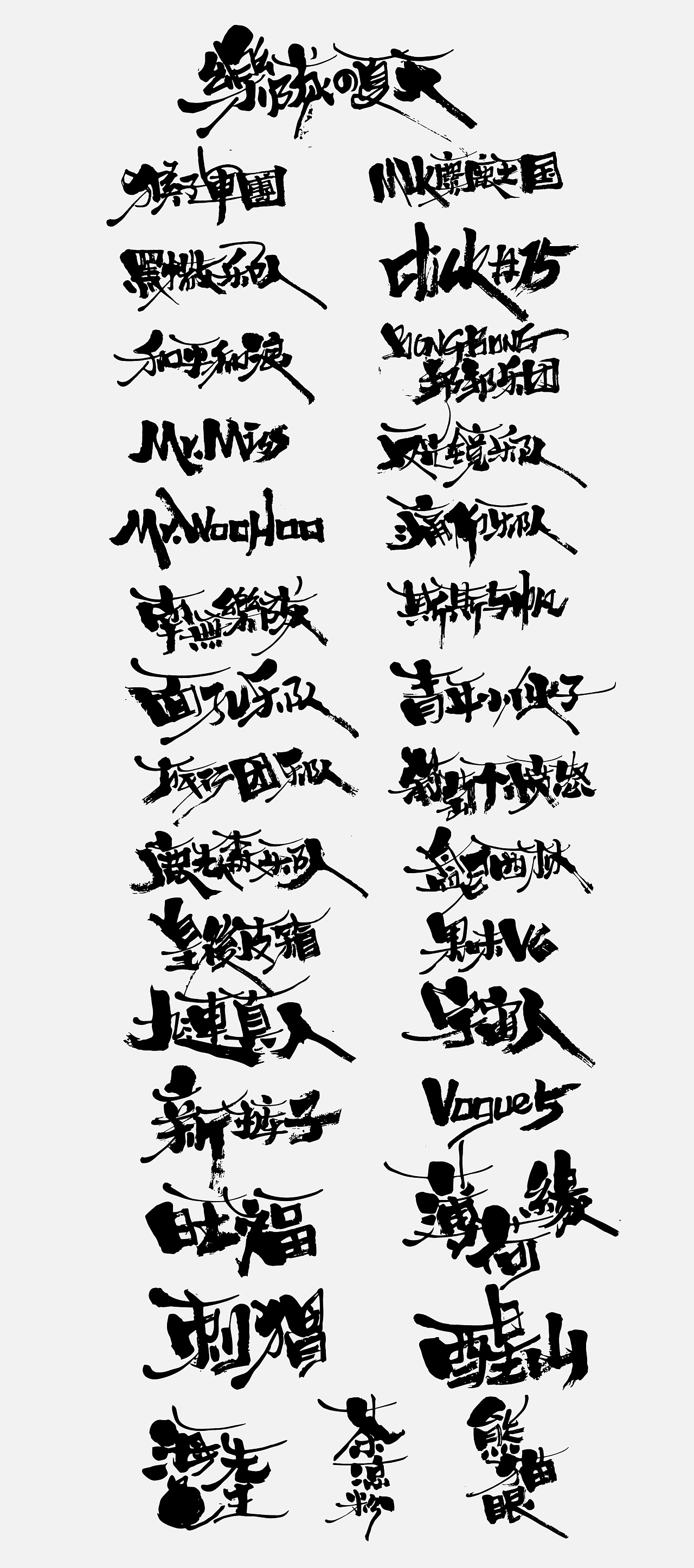 10P Chinese traditional calligraphy brush calligraphy font style appreciation #.1649