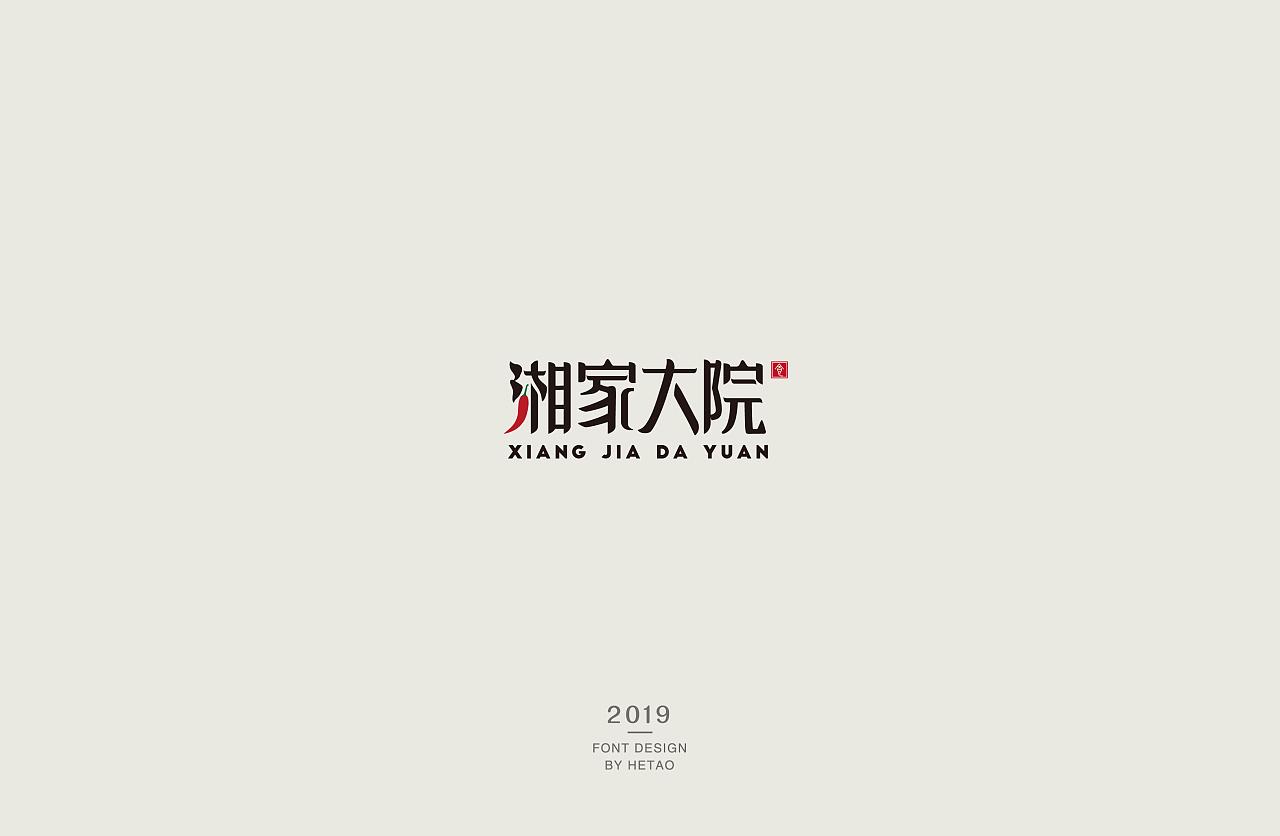 15P Creative Chinese font logo design scheme #.1698