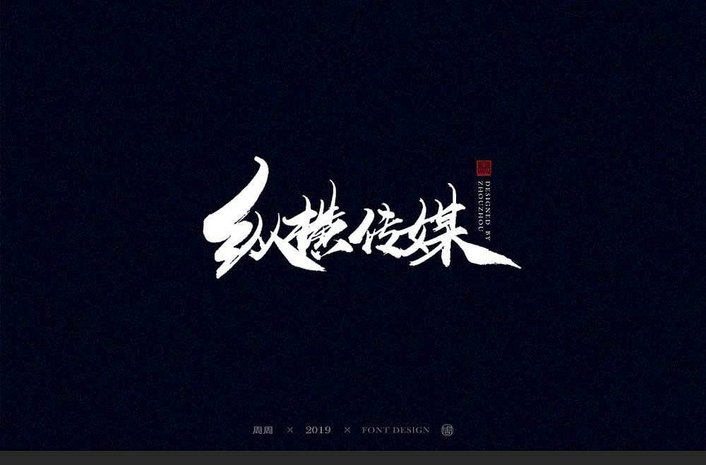 22P Chinese traditional calligraphy brush calligraphy font style appreciation #.1652