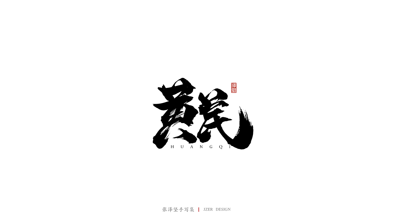 14P Chinese traditional calligraphy brush calligraphy font style appreciation #.1654