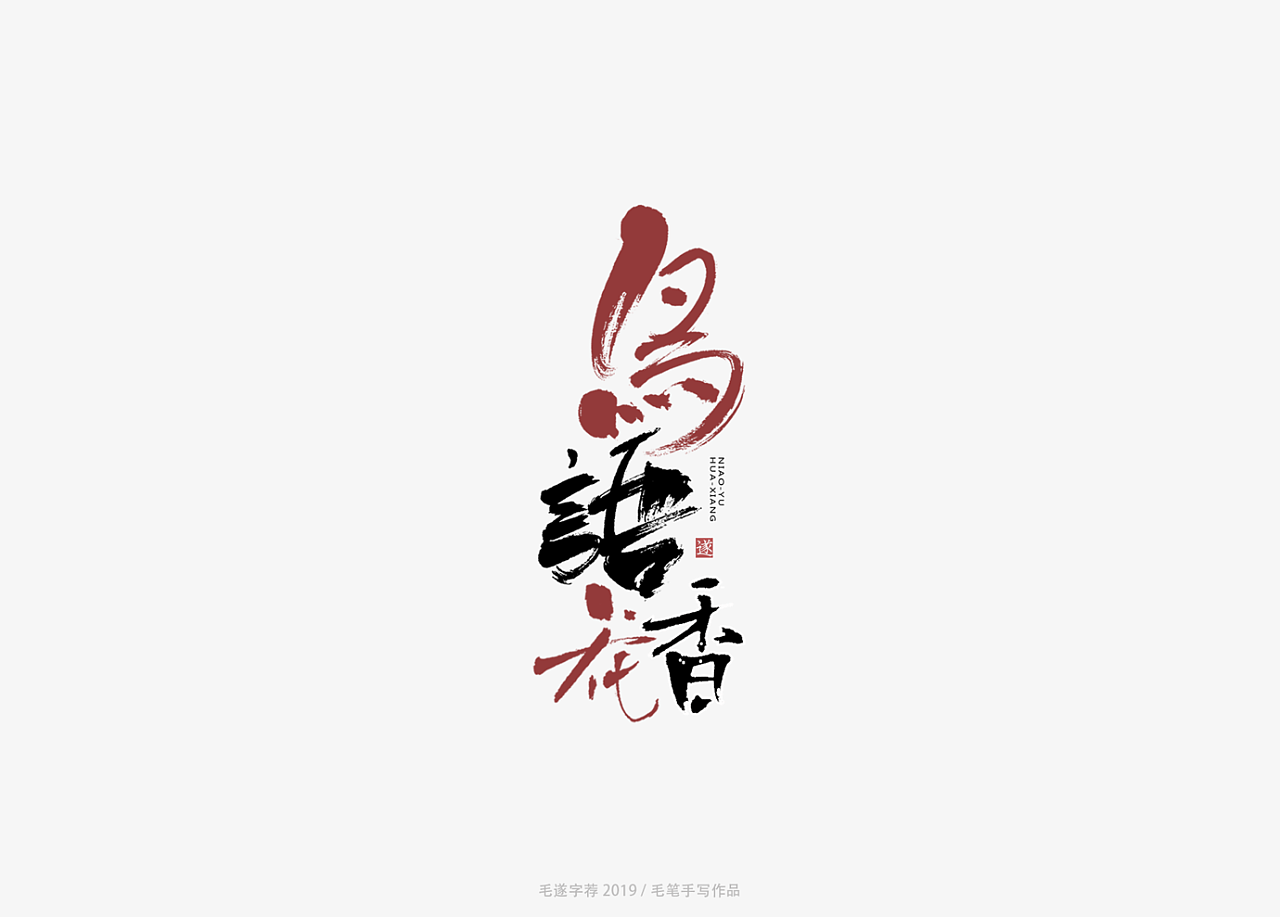 10P Chinese traditional calligraphy brush calligraphy font style appreciation #.1656