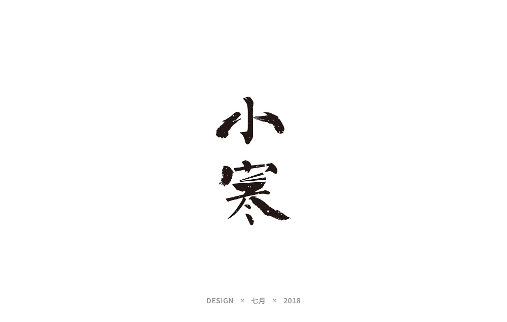 25P Chinese traditional calligraphy brush calligraphy font style appreciation #.1653