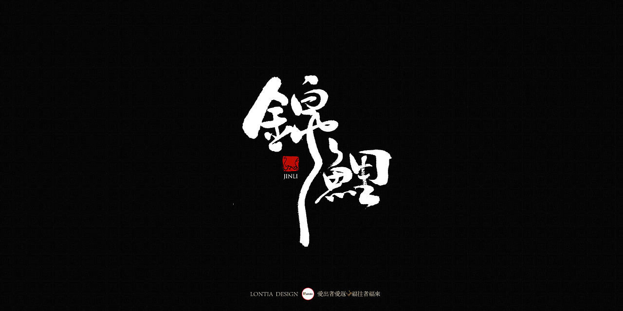 17P Chinese traditional calligraphy brush calligraphy font style appreciation #.1657