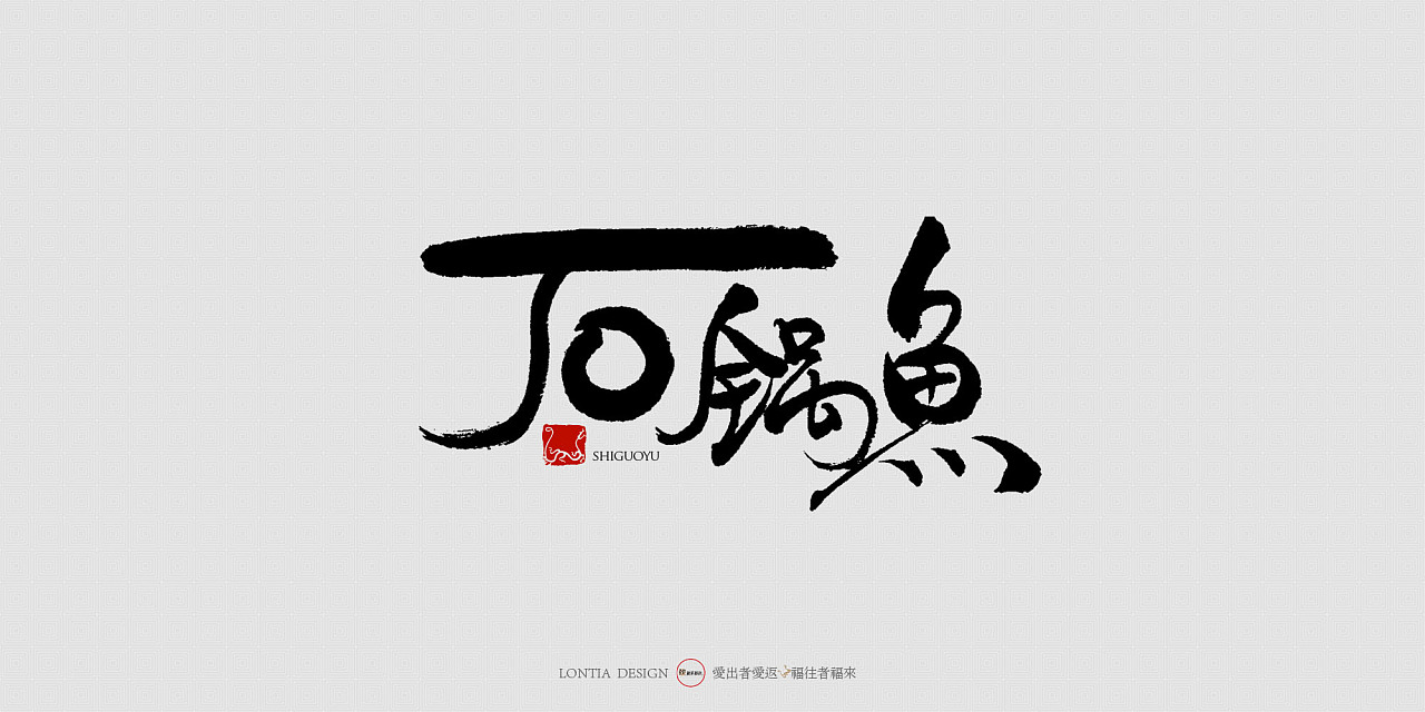 12P Chinese traditional calligraphy brush calligraphy font style appreciation #.1655