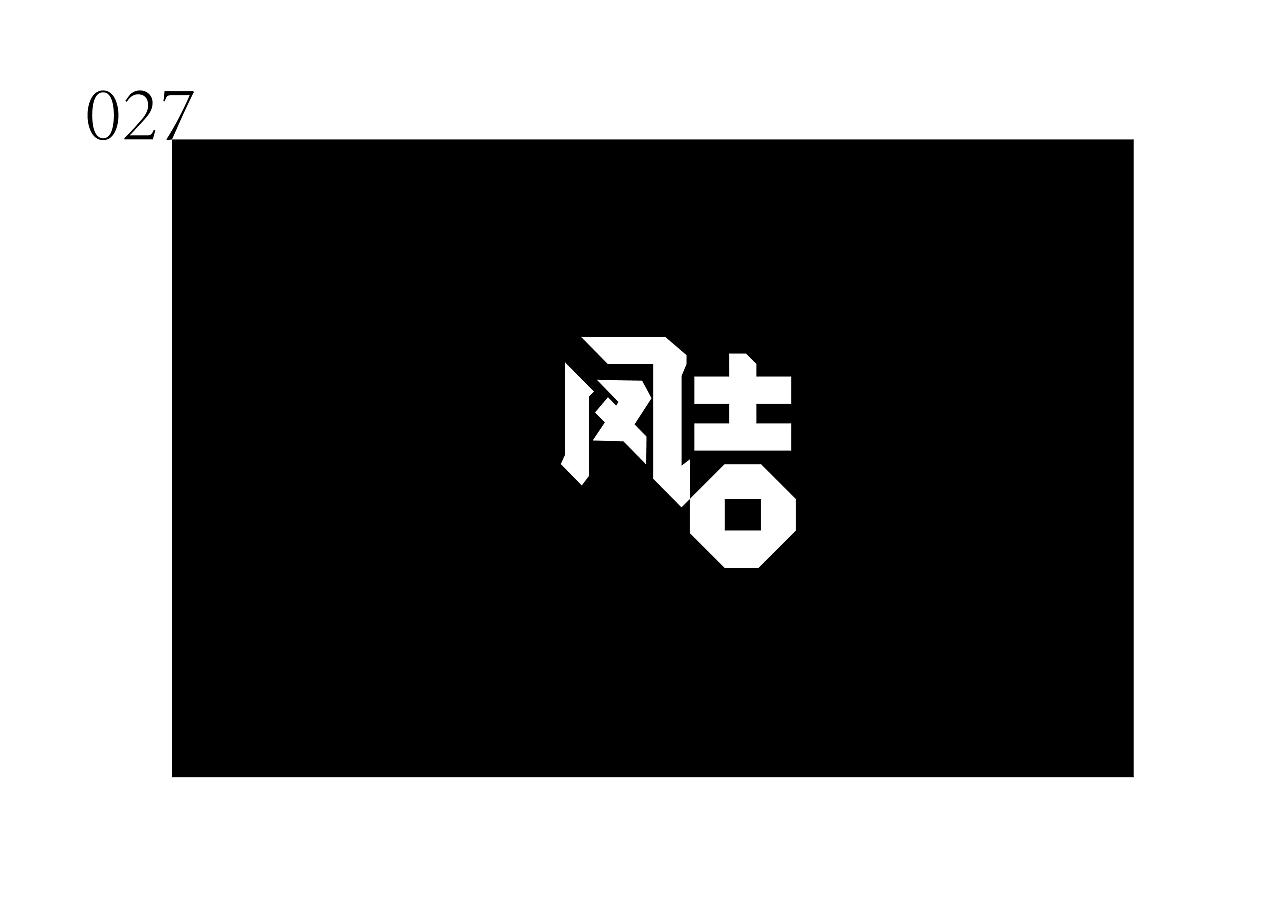 8P Creative Chinese font logo design scheme #.1700