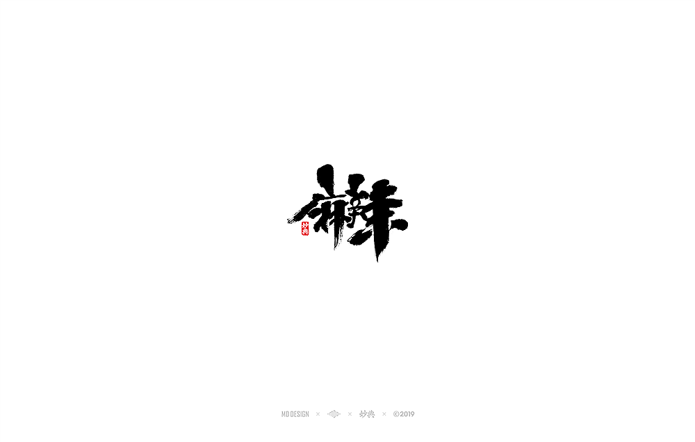 64P Chinese traditional calligraphy brush calligraphy font style appreciation #.1660
