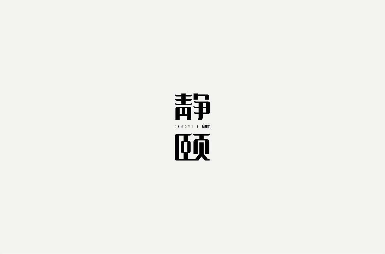 32P Creative Chinese font logo design scheme #.1701