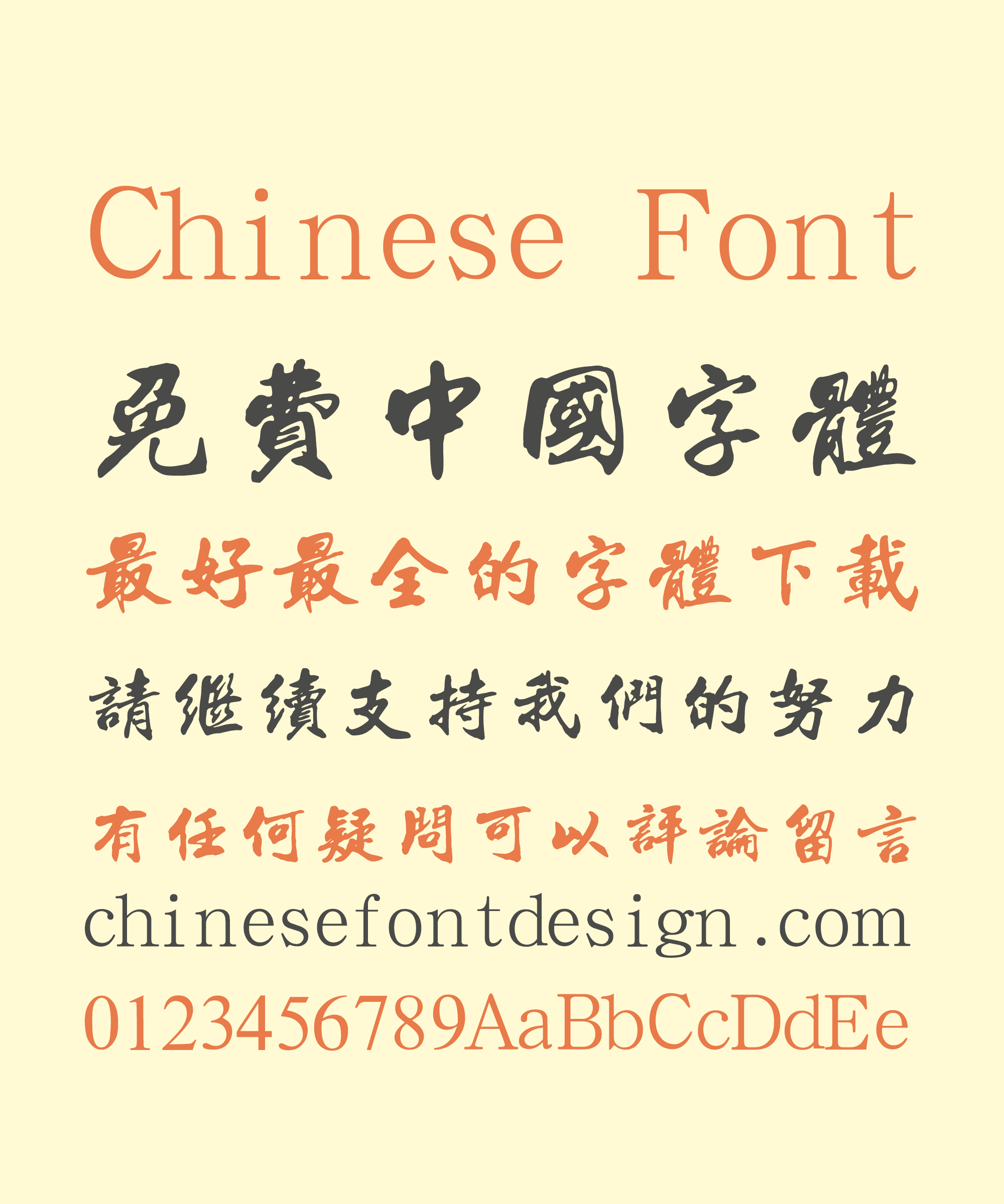 Centennial of Zhongshan Semi-Cursive Script Chinese Font Style -Simplified Chinese Fonts