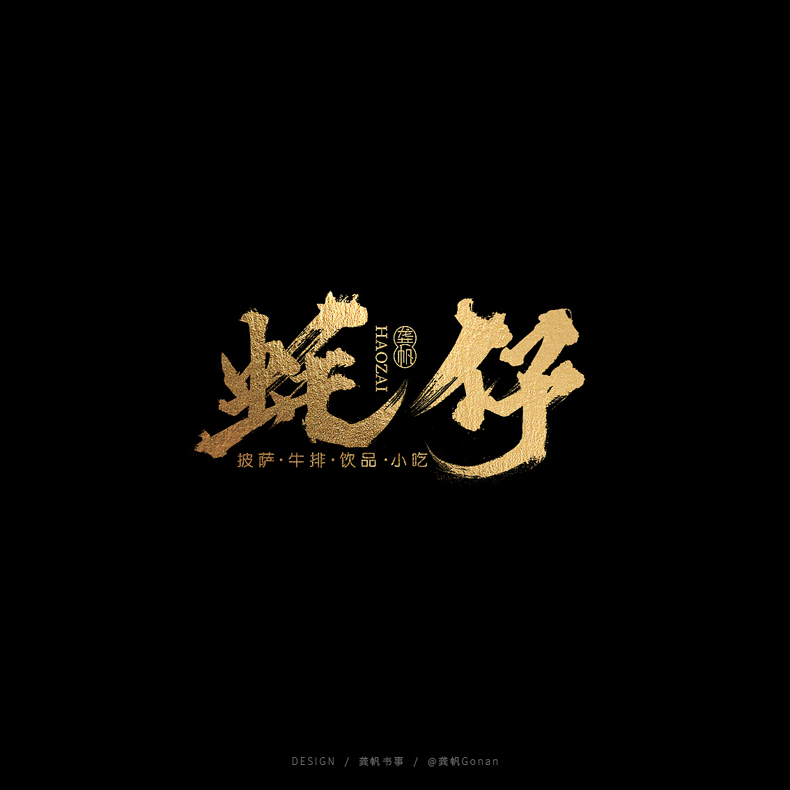 8P Chinese traditional calligraphy brush calligraphy font style appreciation #.1664