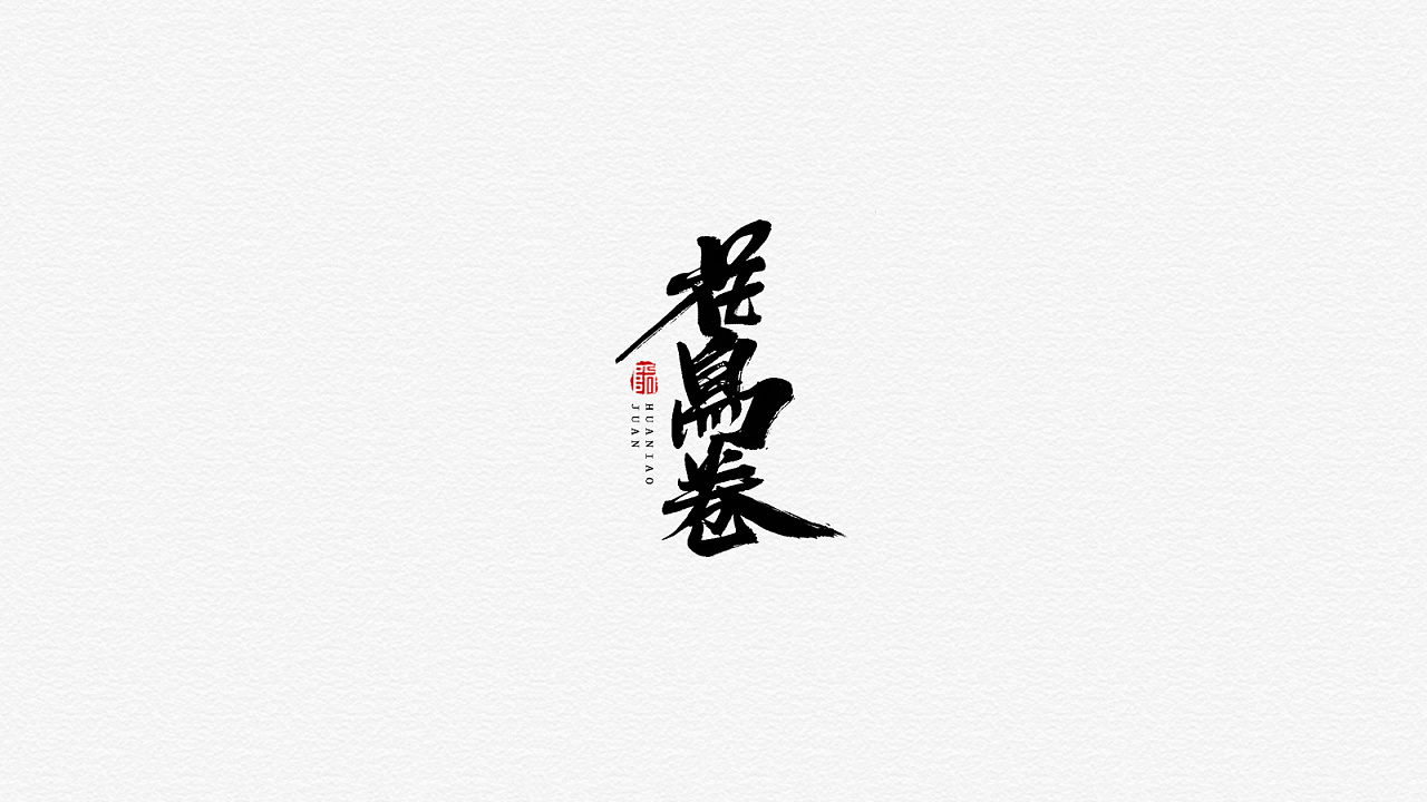 29P Chinese traditional calligraphy brush calligraphy font style appreciation #.1663