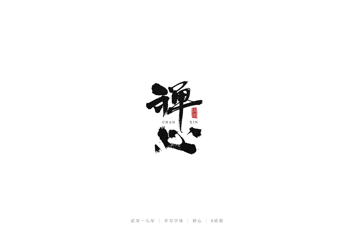 16P Chinese traditional calligraphy brush calligraphy font style appreciation #.1667