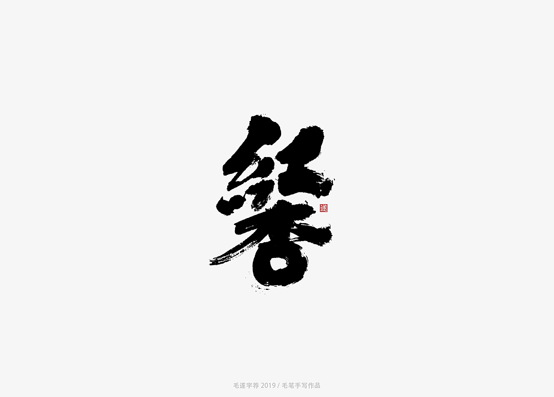 14P Chinese traditional calligraphy brush calligraphy font style appreciation #.1669