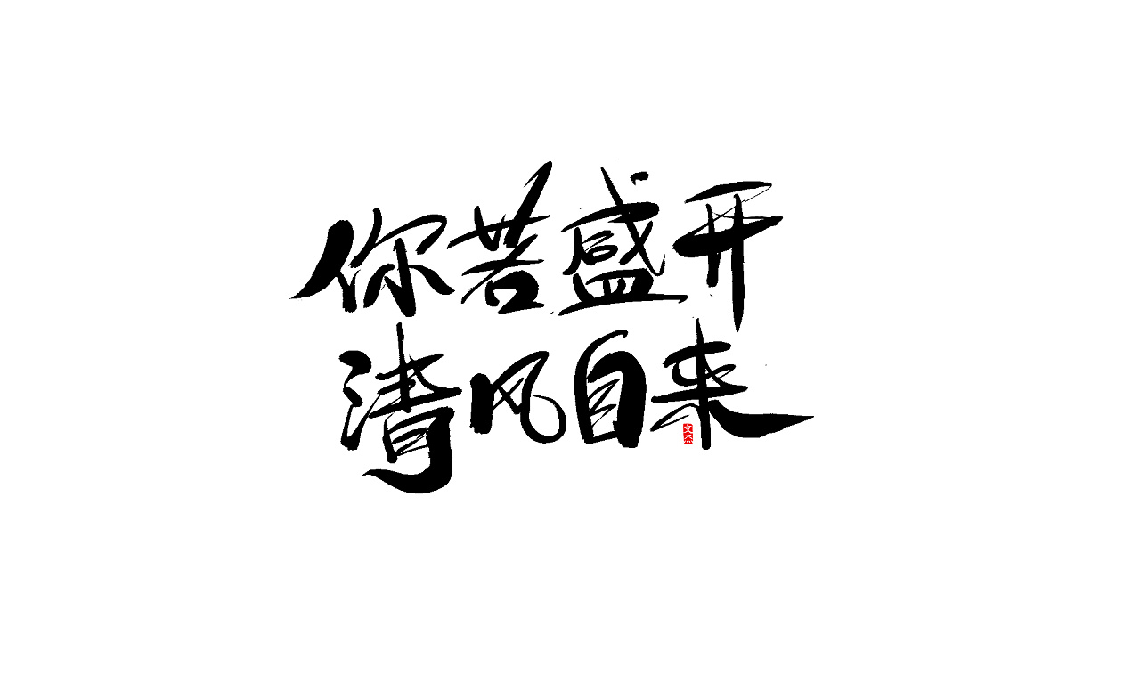20P Chinese traditional calligraphy brush calligraphy font style appreciation #.1671