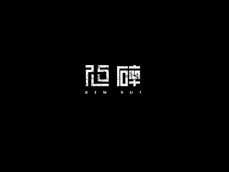 23P Creative Chinese font logo design scheme #.1705