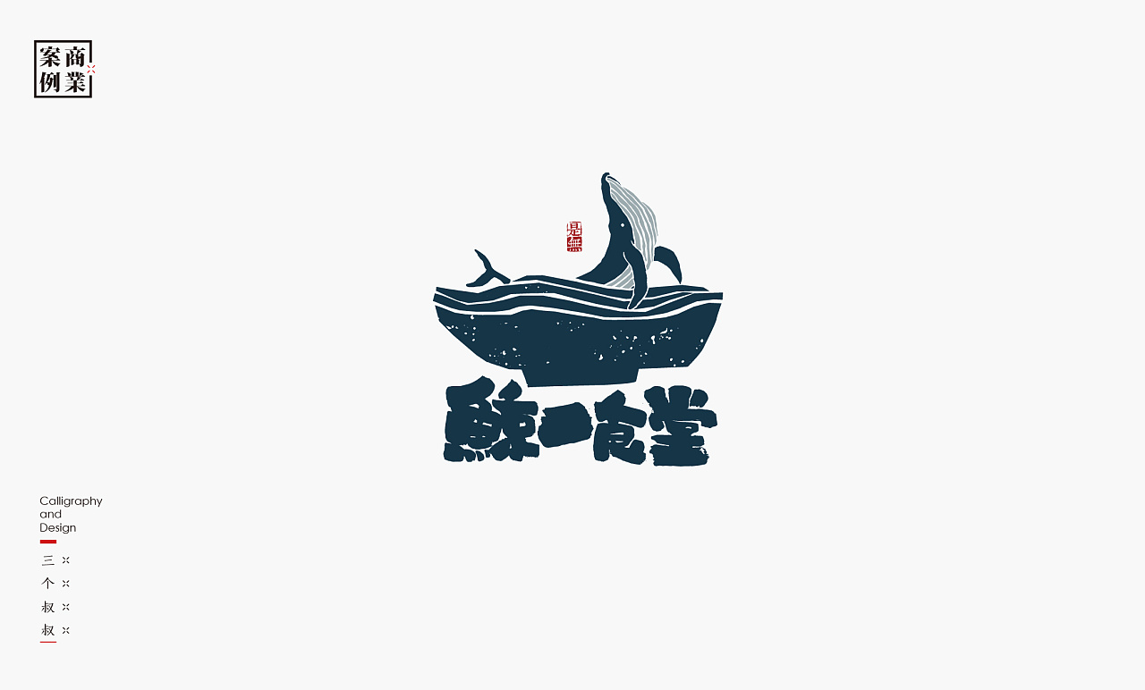 30P Chinese commercial font design collection #.121