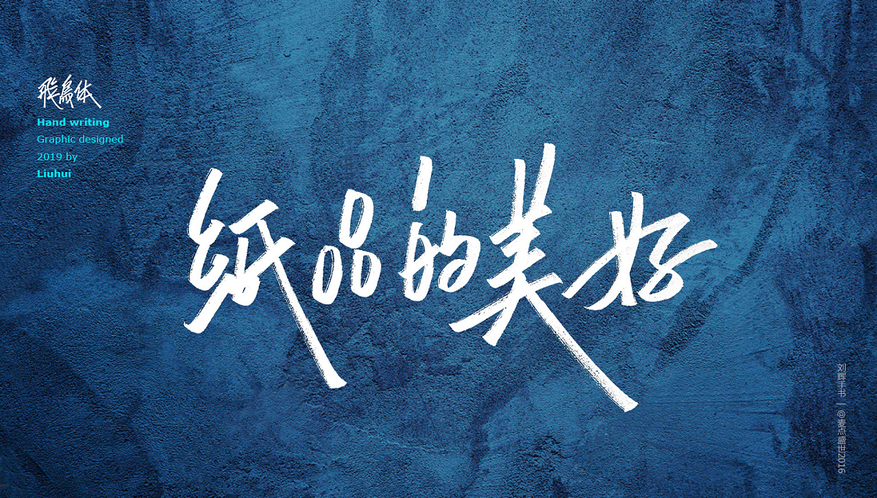 13P Cool Chalk Chinese Font