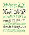 Sun – Gypsophila paniculata(Figure of love) Cute Chinese Font-Simplified Chinese Fonts