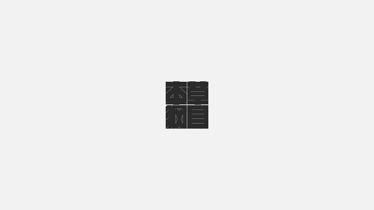 31P Creative Chinese font logo design scheme #.1706