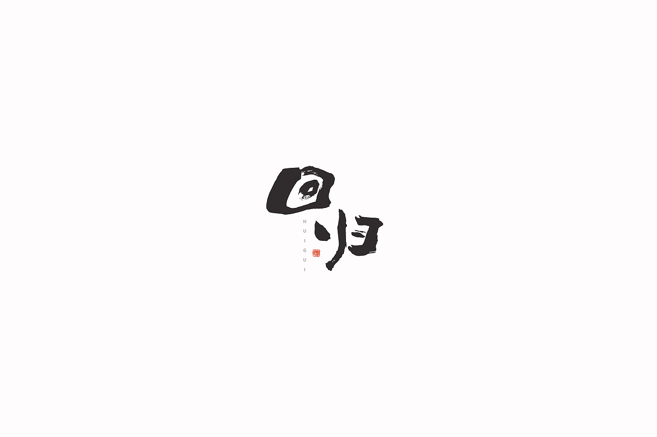 24P Chinese traditional calligraphy brush calligraphy font style appreciation #.1672