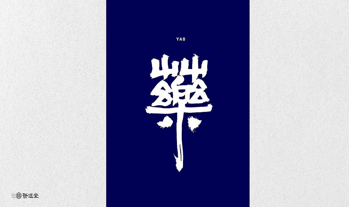30P Chinese commercial font design collection #.122