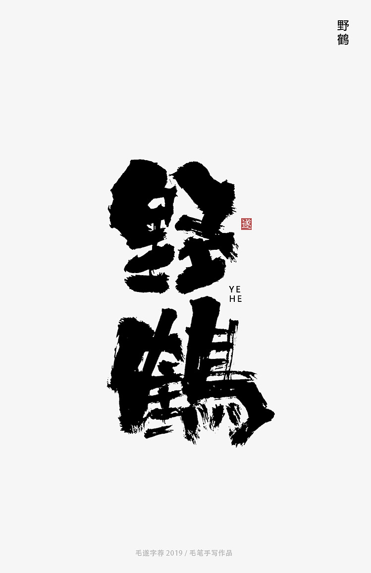 14P Chinese traditional calligraphy brush calligraphy font style appreciation #.1673