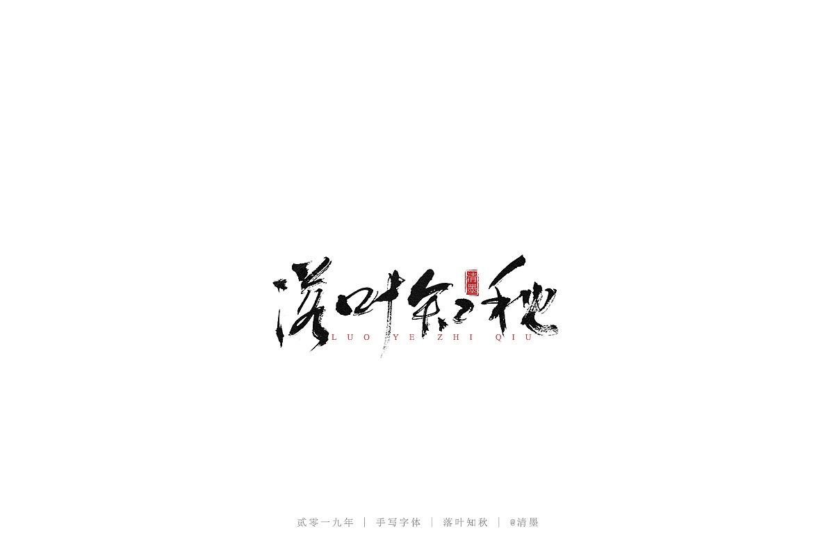 21P Chinese traditional calligraphy brush calligraphy font style appreciation #.1674