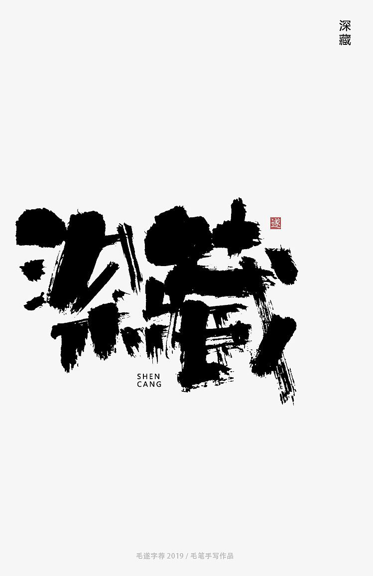 14P Chinese traditional calligraphy brush calligraphy font style appreciation #.1675