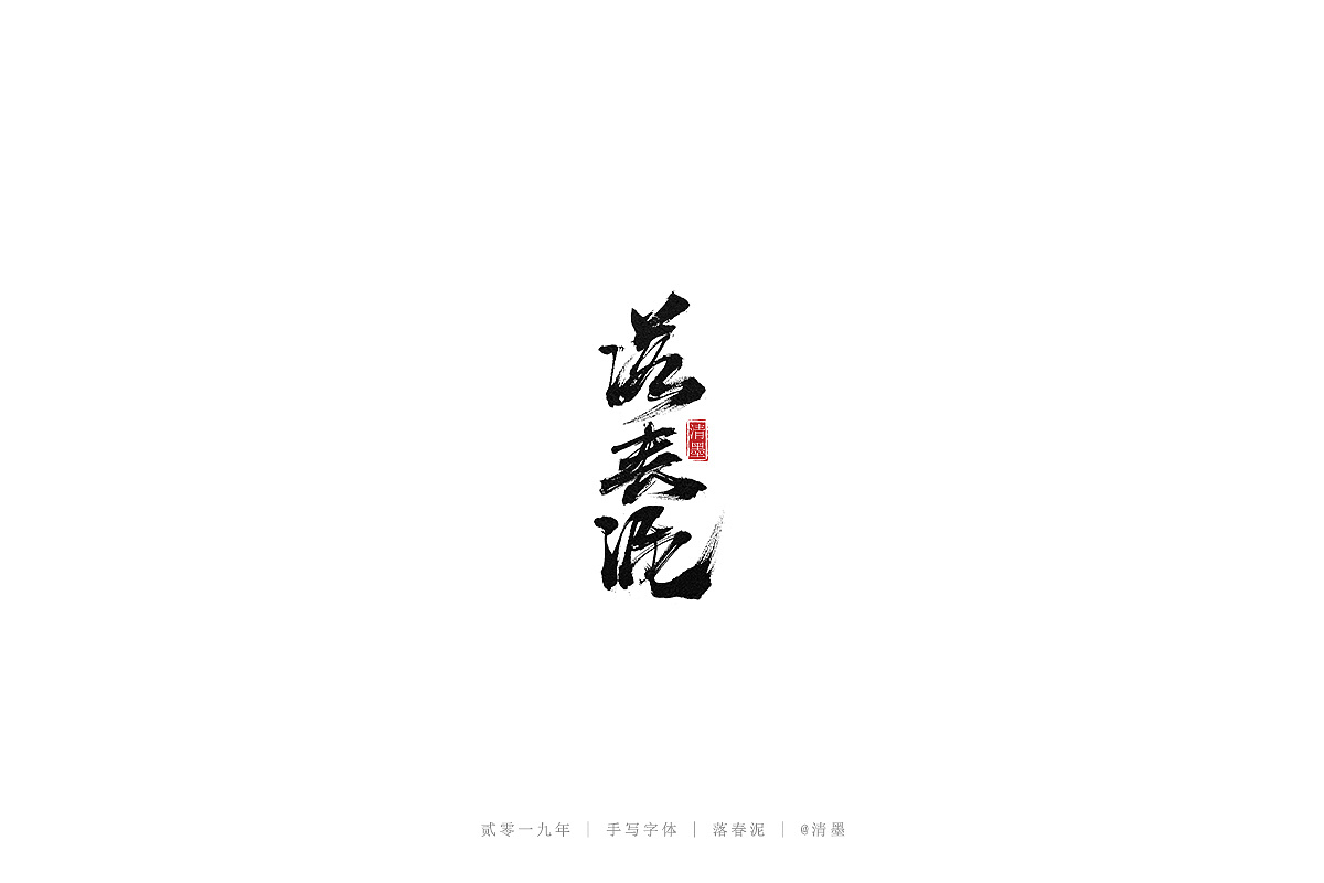 21P Chinese traditional calligraphy brush calligraphy font style appreciation #.1676