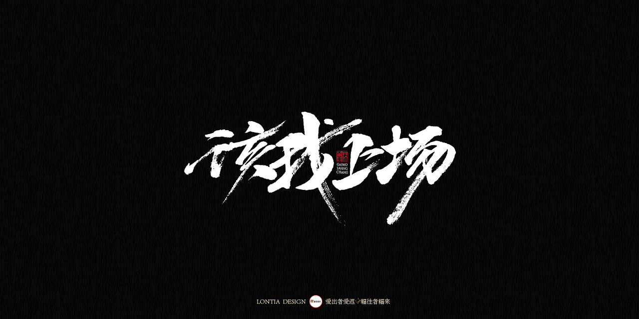 22P Chinese traditional calligraphy brush calligraphy font style appreciation #.1679