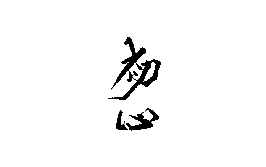 12P Chinese traditional calligraphy brush calligraphy font style appreciation #.1680