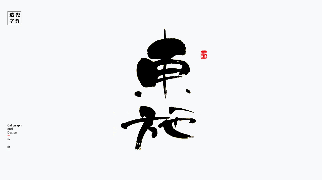12P Chinese traditional calligraphy brush calligraphy font style appreciation #.1682