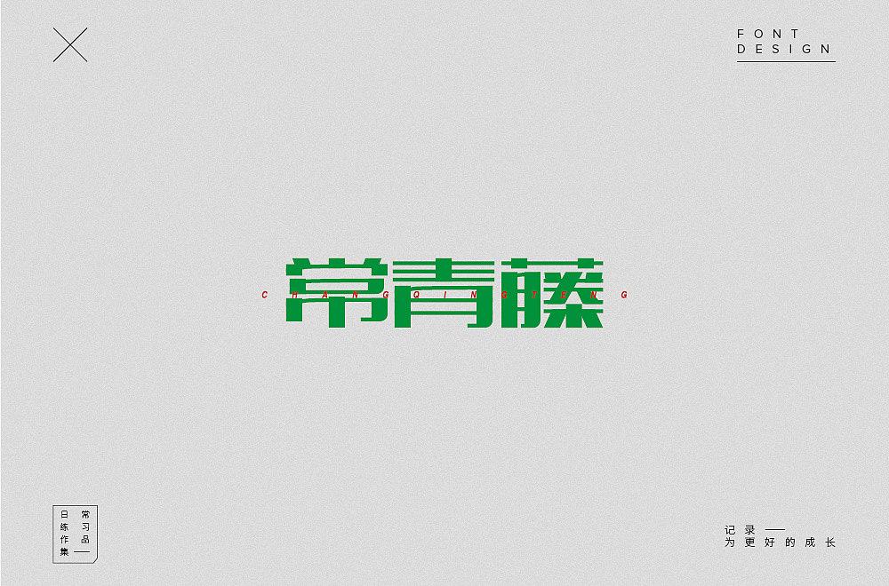 20P Creative Chinese font logo design scheme #.1709
