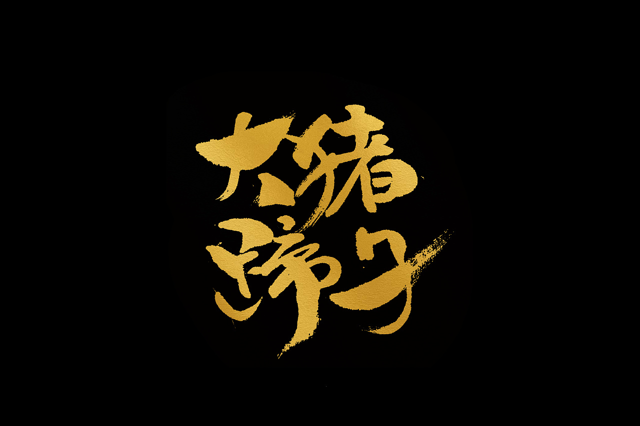 18P Chinese traditional calligraphy brush calligraphy font style appreciation #.1683