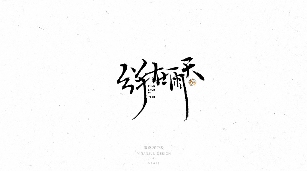 20P Chinese traditional calligraphy brush calligraphy font style appreciation #.1684