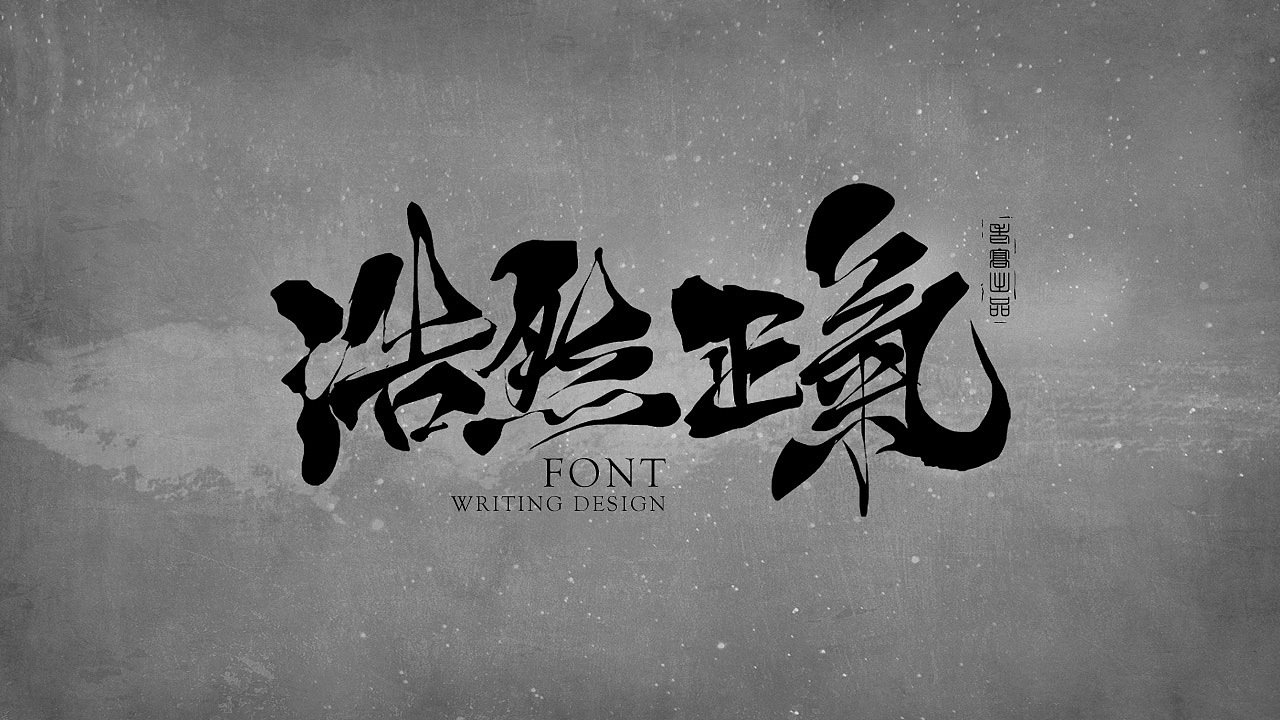 10P Chinese traditional calligraphy brush calligraphy font style appreciation #.1686