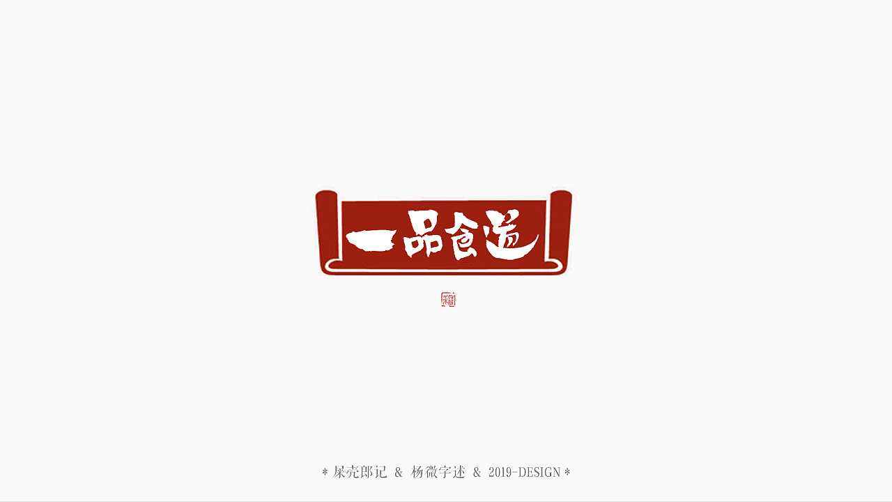 29P Chinese commercial font design collection #.123
