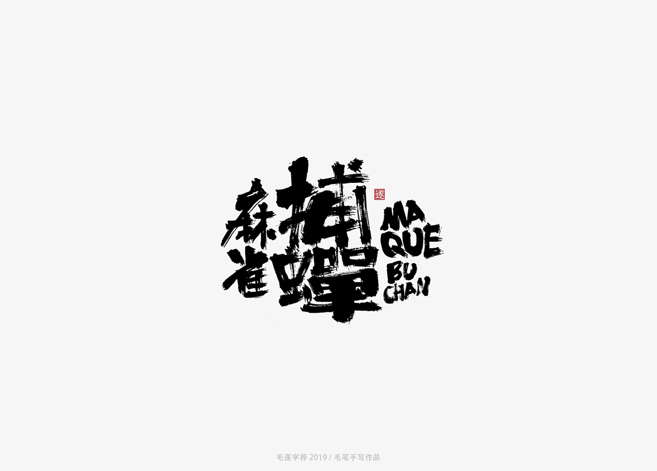 10P Chinese traditional calligraphy brush calligraphy font style appreciation #.1691