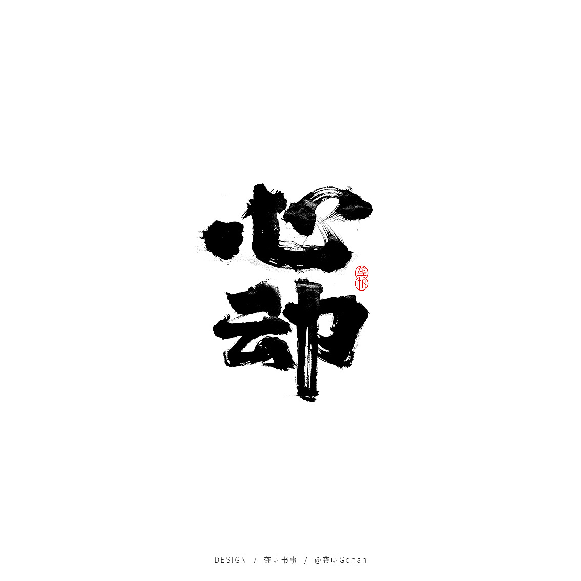 9P Chinese traditional calligraphy brush calligraphy font style appreciation #.1692