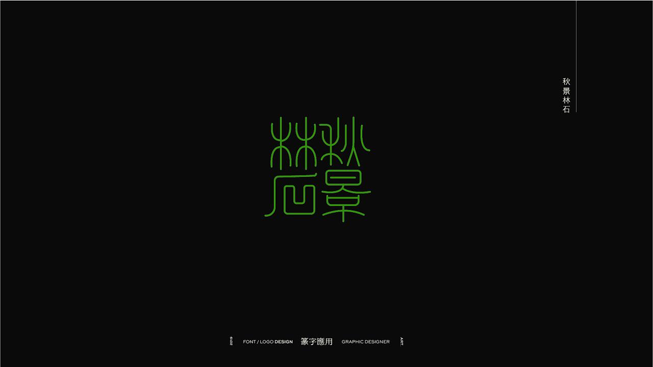 22P Application of Seal Script Font