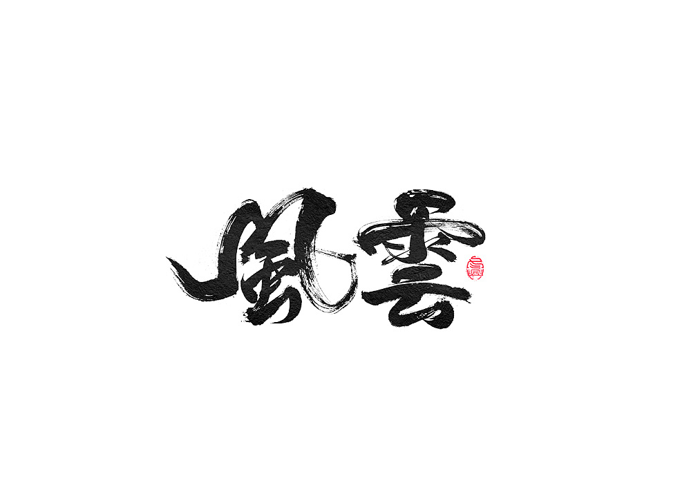 24P Chinese traditional calligraphy brush calligraphy font style appreciation #.1693