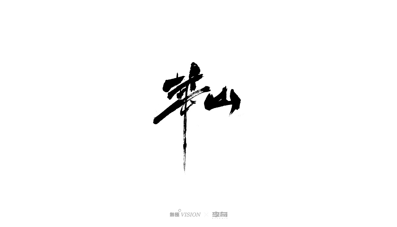 23P Chinese traditional calligraphy brush calligraphy font style appreciation #.1694