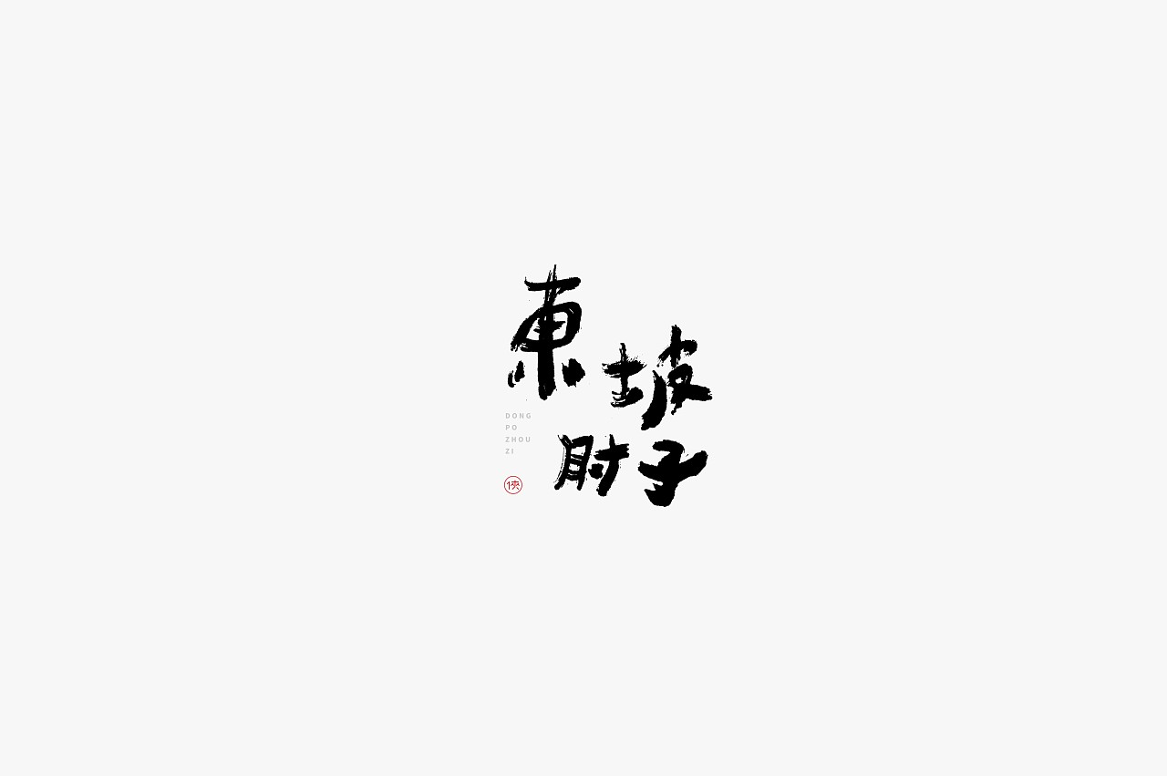 23P Chinese traditional calligraphy brush calligraphy font style appreciation #.1695