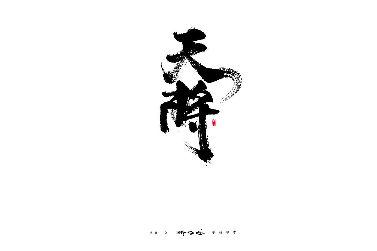 16P Chinese traditional calligraphy brush calligraphy font style appreciation #.1697