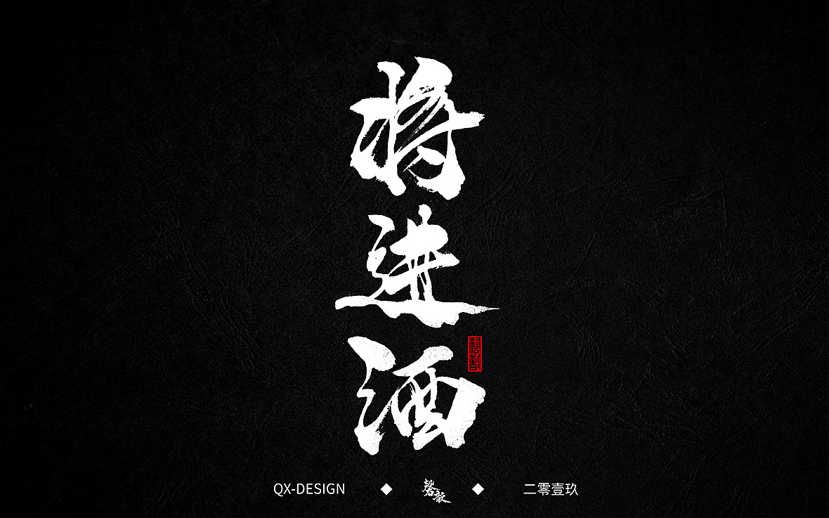 11P Chinese traditional calligraphy brush calligraphy font style appreciation #.1698