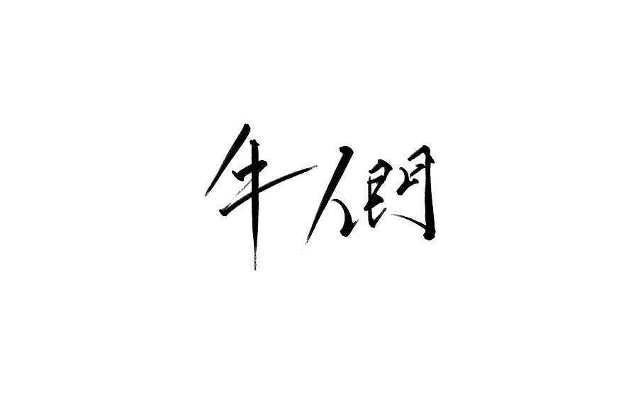 17P Chinese traditional calligraphy brush calligraphy font style appreciation #.1699