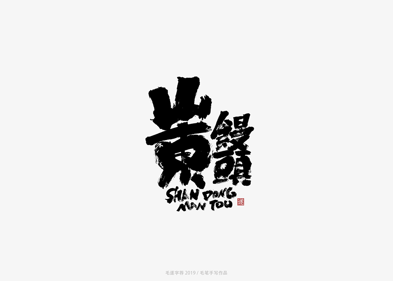 11P Chinese traditional calligraphy brush calligraphy font style appreciation #.1700