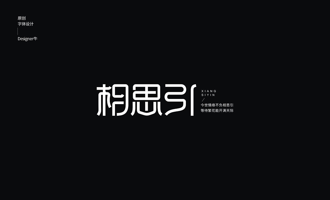 16P Creative Chinese font logo design scheme #.1710