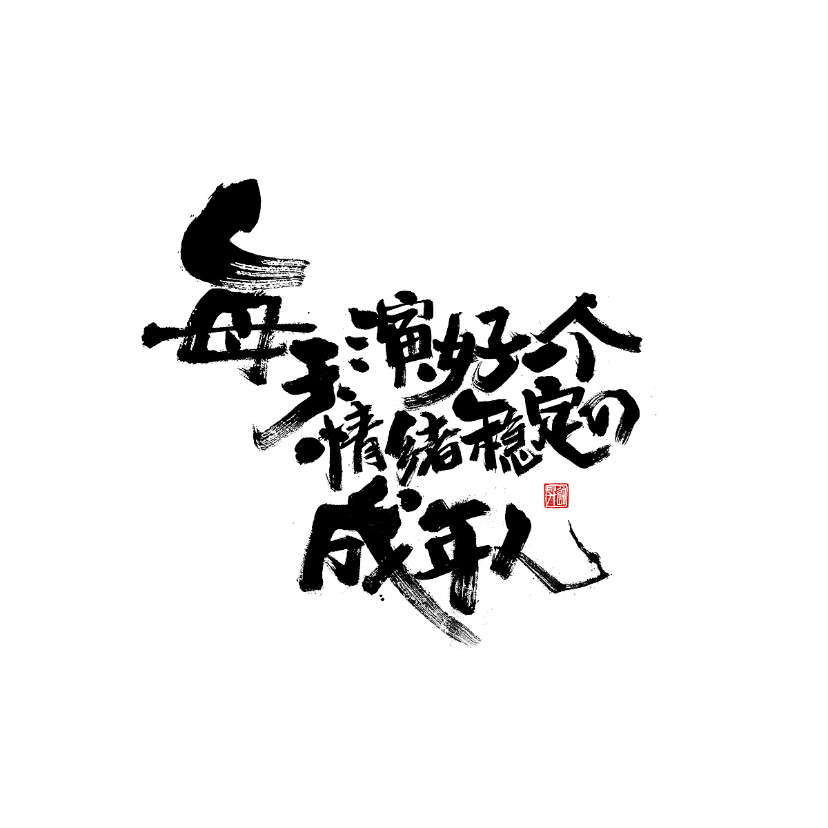 29P Chinese traditional calligraphy brush calligraphy font style appreciation #.1701
